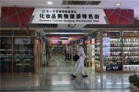 Cosmetics Wholesale Market in Yiwu