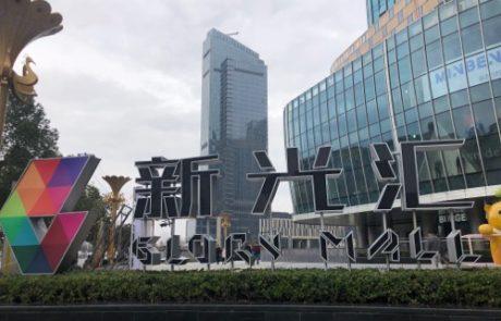 Yiwu Glory Shopping Mall 1