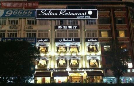 Yiwu Sultan Restaurant