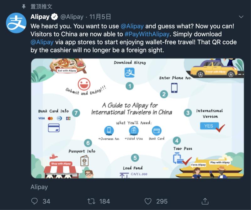 Alipay Twitter Anouncement