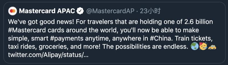 Master Card Alipay